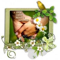 Поздравляем с Днем Семьи, Любви и Верности!!!